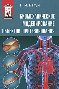 Биомеханическое моделирование объектов протезирования, П. И. Бегун