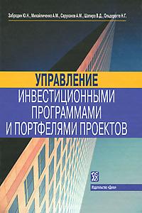 Управление инвестиционными программами и портфелями проектов, Ю. Н. Забродин, А. М. Михайличенко, А. М. Саруханов, В. Д. Шапиро, Н. Г. Ольдерогге