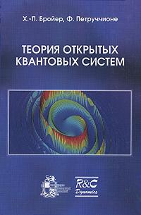 Теория открытых квантовых систем, Х.-П. Бройер, Ф. Петруччионе