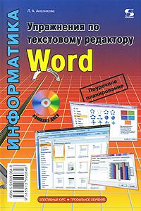 Информатика. Упражнения по текстовому редактору Word (+ CD-ROM), Л. А. Анеликова