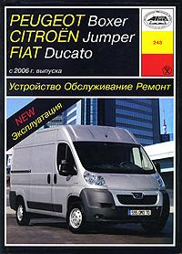 Peugeot Boxer, Citroen Jumper, Fiat Ducato. Устройство, обслуживание, ремонт, эксплуатация, П. В. Серебряков