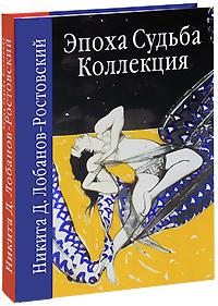 Эпоха. Судьба. Коллекция, Никита Д. Лобанов-Ростовский