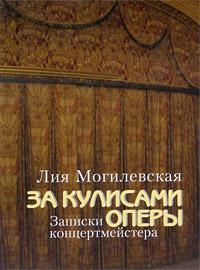 За кулисами оперы. Записки концертмейстера (+ DVD), Лия Могилевская