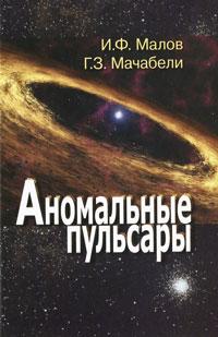Аномальные пульсары, И. Ф. Малов, Г. З. Мачабели