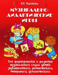 Музыкально-дидактические игры, Э. П. Костина