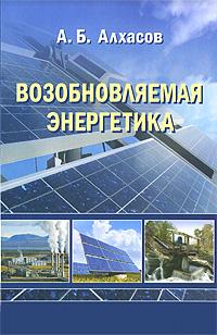 Возобновляемая энергетика, А. Б. Алхасов