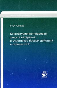 Конституционно-правовая защита ветеранов и участников боевых действий в странах СНГ, С. Ю. Алимов