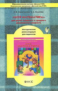 """""""Моя математика"""" для детей младшего и среднего дошкольного возраста. Методические рекомендации для педагогов, М. В. Корепанова, С. А. Козлова"""