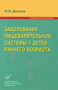 Заболевания пищеварительной системы у детей раннего возраста, М. Ю. Денисов
