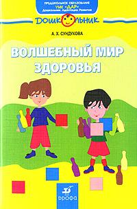 Волшебный мир здоровья, А. Х. Сундукова