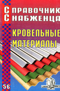 Справочник снабженца. Выпуск 56. Кровельные материалы, Андрей Семейкин