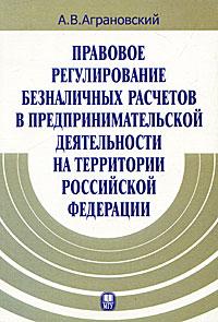 Правовое регулирование безналичных расчетов в предпринимательской деятельности на территории Российской Федерации, А. В. Аграновский