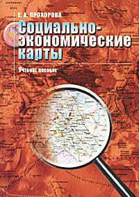 Социально-экономические карты, Е. А. Прохорова