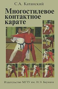 Многостилевое контактное карате, С. А. Катанский
