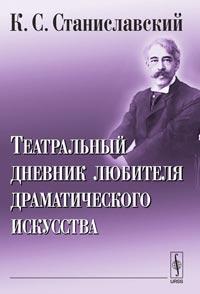 Театральный дневник любителя драматического искусства, К. С. Станиславский