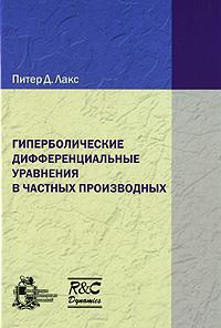 Гиперболические дифференциальные уравнения в частных производных, Питер Д. Лакс