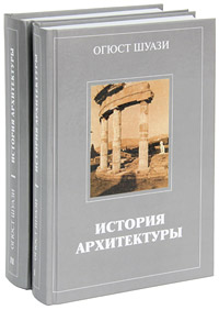 История архитектуры (комплект из 2 книг), Огюст Шуази