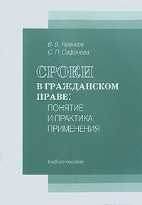 Сроки в гражданском праве. Понятие и практика применения, В. В. Новиков, С. П. Сафонова
