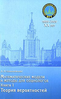 Математические модели и методы для социологов. Книга 1. Теория вероятностей, А. И. Самыловский