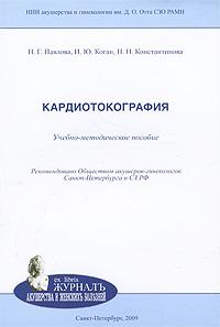 Кардиотокография, Н. Г. Павлова, И. Ю. Коган, Н. Н. Константинова