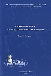 Щитовидная железа и репродуктивная система женщины, Александр Логинов,Инна Крихели,Тахира Мусаева,Елизавета Шелаева