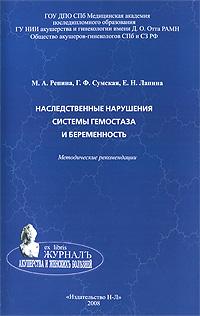 Наследственные нарушения системы гемостаза и беременность. Методические рекомендации, М. А. Репина, Г. Ф. Сумская, Е. Н. Лапина