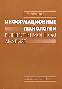 Информационные технологии в инвестиционном анализе, И. С. Таюрская