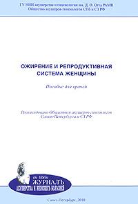 Ожирение и репродуктивная система женщины, Елена Мишарина,Наталья Боровик,Алена Тиселько