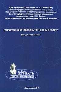 Репродуктивное здоровье женщины в спорте, Д. А. Ниаури, Т. А. Евдокимова, Е. И. Сазыкина, М. Ю. Курганова