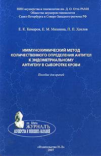 Иммунохимический метод количественного определения антител к эндометриальному антигену в сыворотке крови, Е. К. Комаров, Е. М. Михнина, П. П. Хохлов