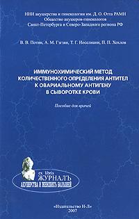 Иммунохимический метод количественного определения антител к овариальному антигену в сыворотке крови, В. В. Потин, А. М. Гзгзян, Т. Г. Иоселиани, П. П. Хохлов