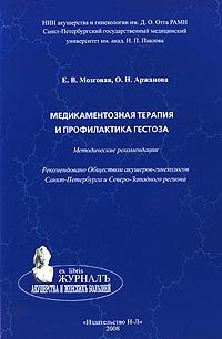 Медикаментозная терапия и профилактика геcтоза, Е. В. Мозговая, О. Н. Аржанова