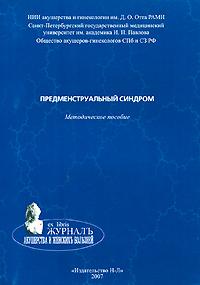Предменструальный синдром, М. А. Тарасова, Т. М. Лекарева, В. В. Потин, Н. Н. Петрова