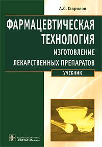 Фармацевтическая технология. Изготовление лекарственных препаратов, А. С. Гаврилов