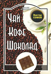 Чай. Кофе. Шоколад, Виктор Сомов