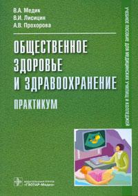 Общественное здоровье и здравоохранение. Практикум, В. А. Медик, В. И. Лисицин, А. В. Прохорова