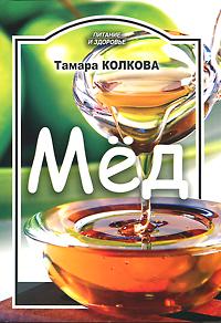 Мед, Тамара Колкова