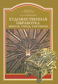 Художественное обработка металла, стекла, пластмассы, К. А. Скворцов