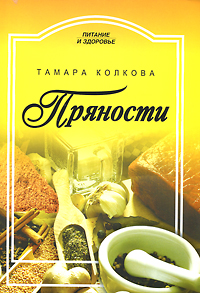 Пряности, Тамара Колкова