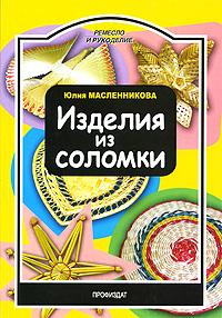 Изделия из соломки, Юлия Масленникова
