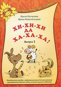 Хи-хи-хи да ха-ха-ха! Выпуск 1 (+ CD), Ирина Каплунова, Ирина Новоскольцева