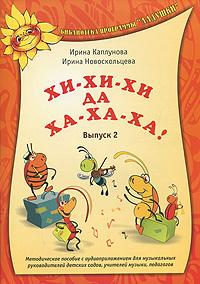 Хи-хи-хи да ха-ха-ха! Выпуск 2 (+ CD), Ирина Каплунова, Ирина Новоскольцева