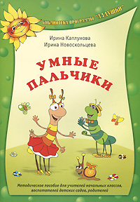 Умные пальчики, Ирина Каплунова, Ирина Новоскольцева