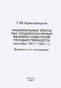 Национальные элиты как социокультурный феномен советской государственности (октябрь 1917-1923 г.). Документы и материалы, Т. Ю. Красовицкая
