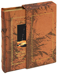 Китайские мудрости на Пути чая (подарочное издание), Б. Виногродский
