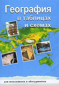 География в таблицах и схемах, В. Г. Чернова