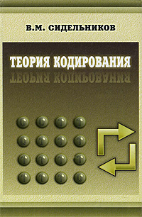 Теория кодирования, В. М. Сидельников