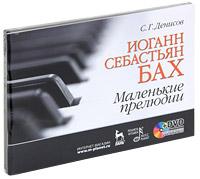 Иоганн Себастьян Бах. Маленькие прелюдии (+ DVD-ROM), С. Г. Денисов