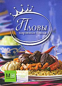 Пловы. Коронные блюда, Голиб Саидов