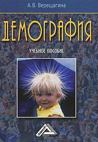 Демография, А. В. Верещагина